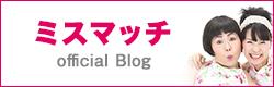ミスマッチオフィシャルブログ