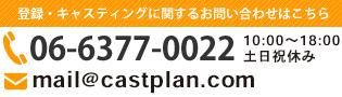 電話番号06-6377-0022