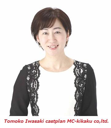 W岩崎智子2018