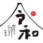 2020reiwa