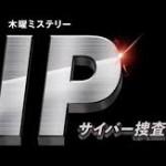 IPcyber